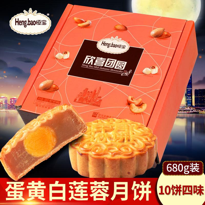 恒宝10饼四味广式月饼礼盒装 券后9.9元包邮