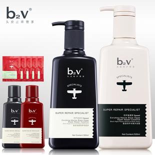 【买一发9】b2v高端墨藻洗护套装