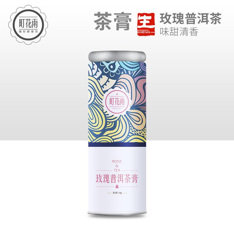 【町花雨】云南玫瑰花茶普洱茶生茶膏60袋 券后14.9元包邮