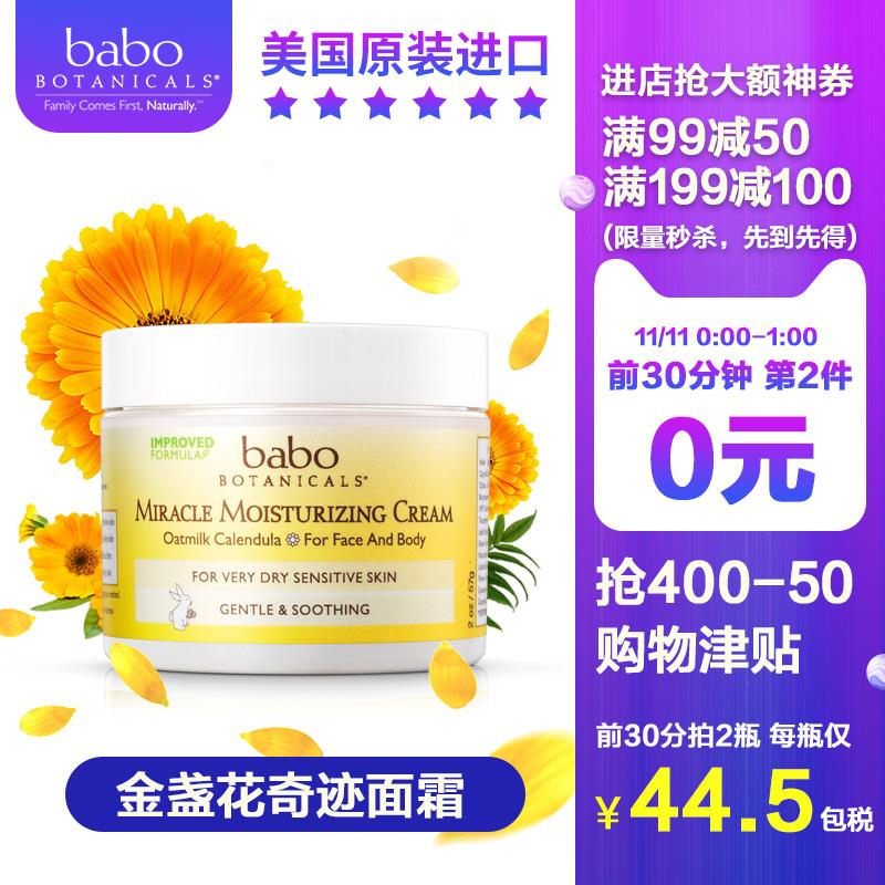 双11预售:babo BOTANICALS 婴儿燕麦金盏花面霜 57g 89元包邮包税