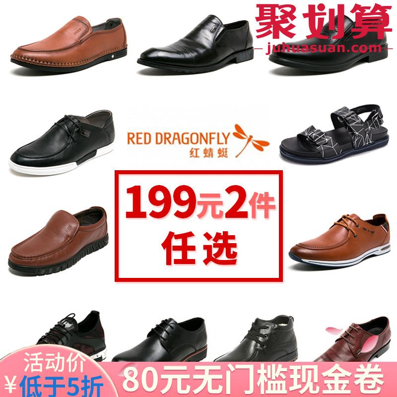 红蜻蜓官方outlets店 男士休闲皮鞋 拍2件 券后199元包邮