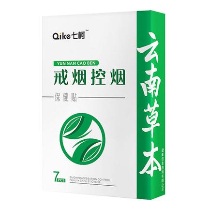 云南草本正品戒烟贴 一盒装 9.9元包邮