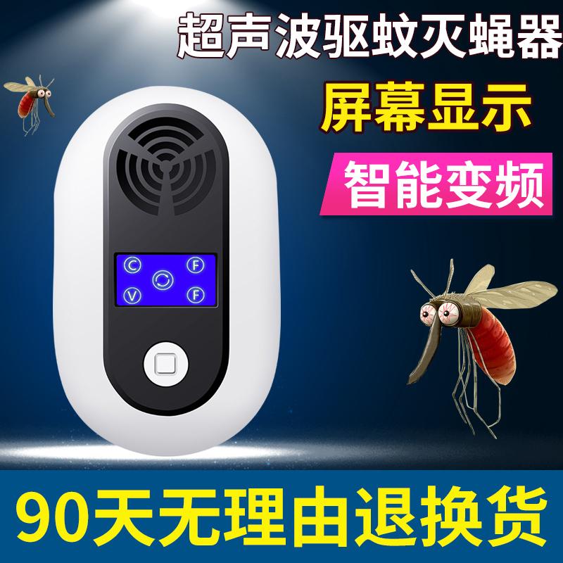 【抖音爆款】家用超声波驱蚊灭蝇器 券后5.8元包邮