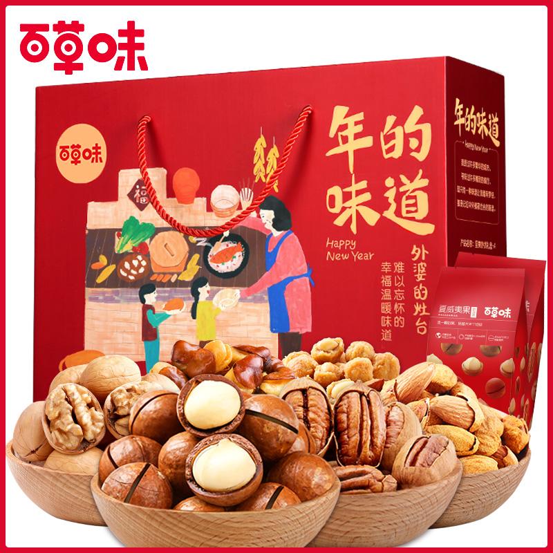 百草味 坚果零食大礼包 8袋 共1358g 63元包邮