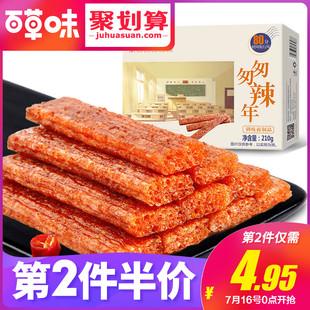 【百草味-匆匆辣条210g】儿时怀旧零食麻辣素食小吃大辣片大刀肉