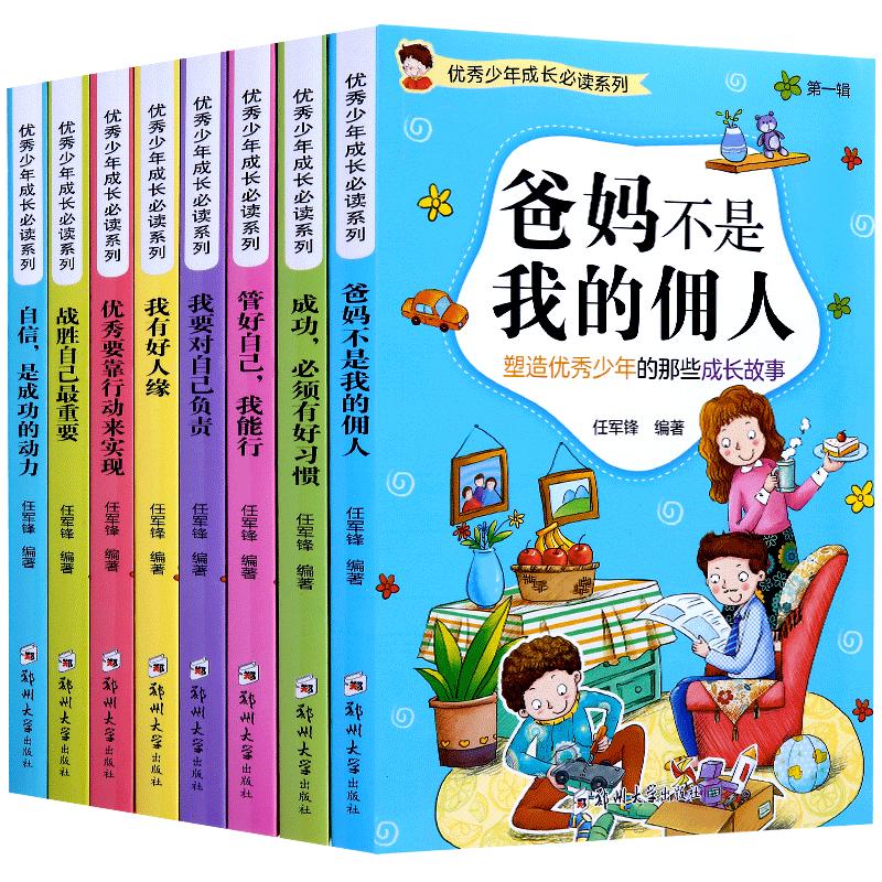 小学生 成长必读课外书籍 全8册 15.8元包邮