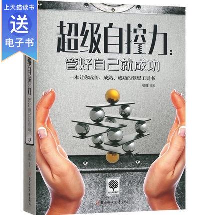 《超级自控力》书籍 9.8元包邮