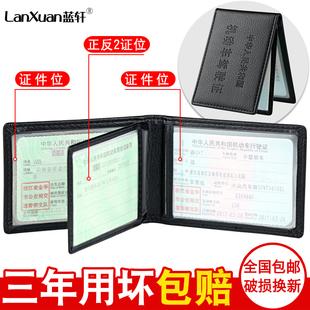 【蓝轩】超薄驾驶证皮套证件包
