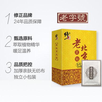 天猫超市 修正 老北京去湿足贴 30贴 27.2元包邮