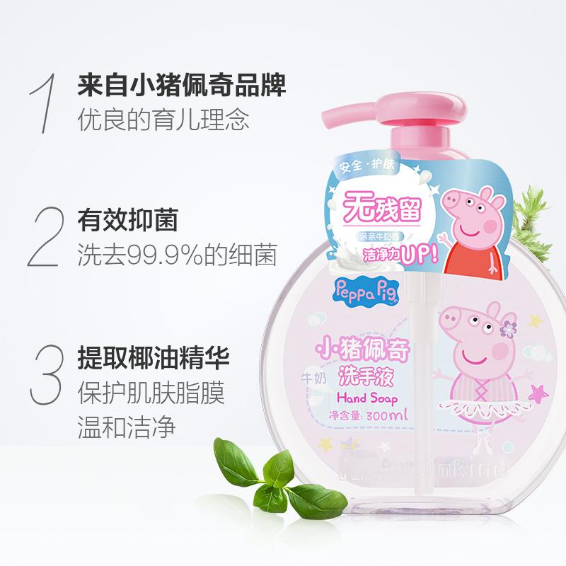 天猫超市 小猪佩奇 洗手液牛奶护理 300ml 18元包邮