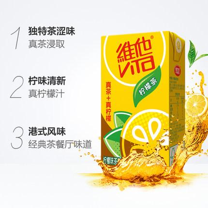 天猫超市 维他 柠檬茶250ml*32盒 71.6元包邮(拍两件)