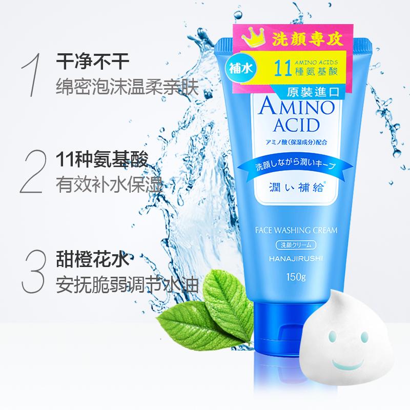 天猫超市 花印 日本进口氨基酸洗面奶 150g 20包邮