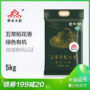 柴火大院 五常有机大米5kg东北米稻花香米五常大米