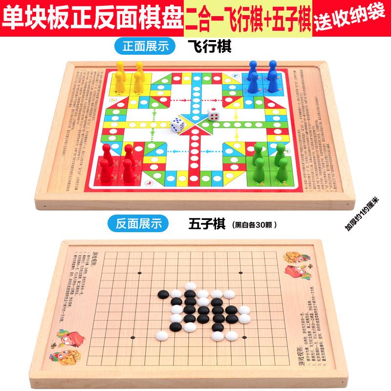 【五子棋+飞行棋】多功能双面棋盘 券后9.9元包邮