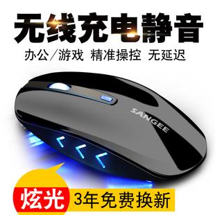 便携超薄充电发光无线鼠标