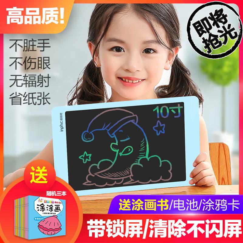 【英菲克】儿童液晶手写涂鸦板8.5寸 券后14.9元起包邮