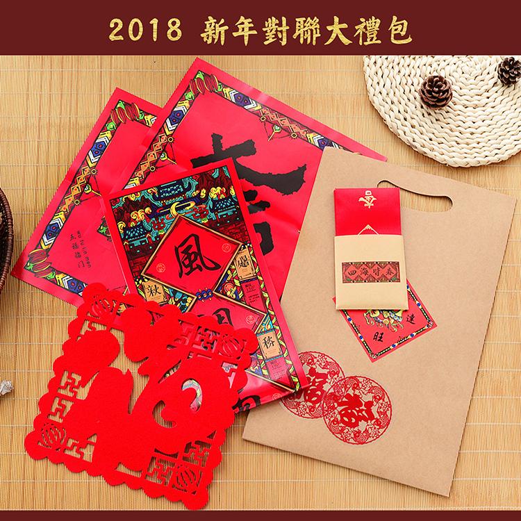 2018新年春节创意春联对联套装