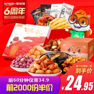 【三只松鼠零食大礼包】网红小吃货一箱组合整箱超大批发混装抖音