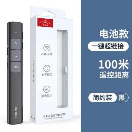 卡古驰 无线多媒体红外线遥控笔 9.9元起包邮
