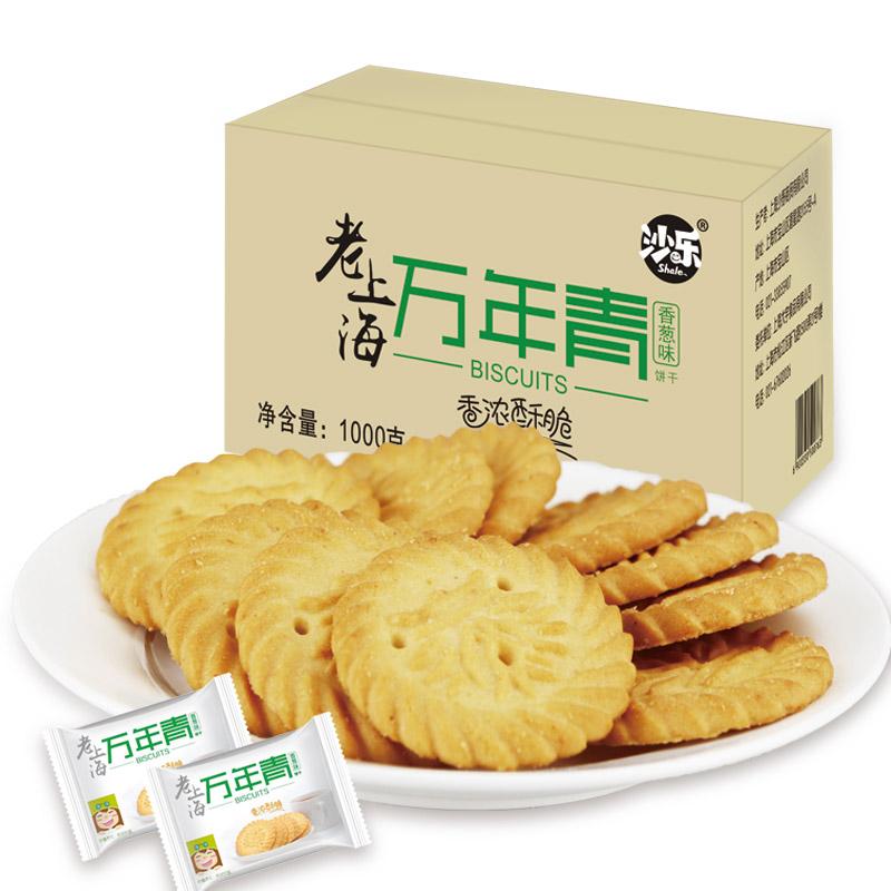 沙乐 老上海万年青 香葱味饼干 2斤 19.9元包邮