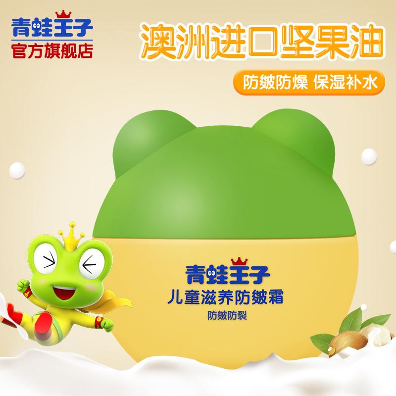 青蛙王子 婴儿 滋润保湿面霜 24.9元包邮