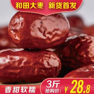 【3斤】新疆和田特产大红枣骏枣