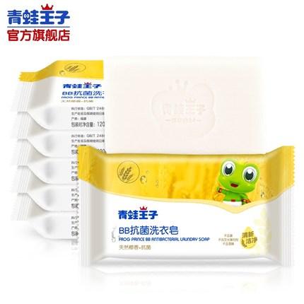 青蛙王子 宝宝专用 洗衣皂 180g*8块 24.9元包邮